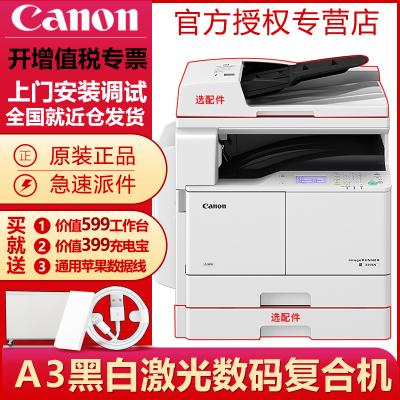 佳能(Canon)iR2206N/AD/I打印机复合机黑白A3A4激光无线手机打印一体机复印机扫描IR2206N(主机+无线WIFI)