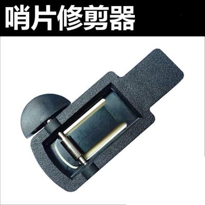哨片修剪器bE調中音高音次中音薩克斯單簧管推薦哨片修正器修整器