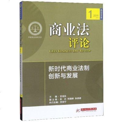 商業法評論(新時代商業法制創新與發展2019)/商業法文庫 編者:甘培忠 華中科技大學