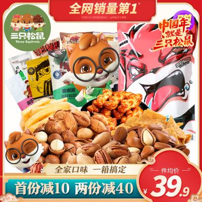 【三只松鼠_零食大礼包】网红含巴旦木坚果休闲小吃散装食品送人礼物