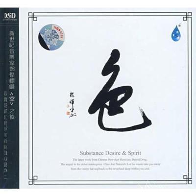 雨林唱片 新世紀音樂 鄧偉標 色 DSD 1CD