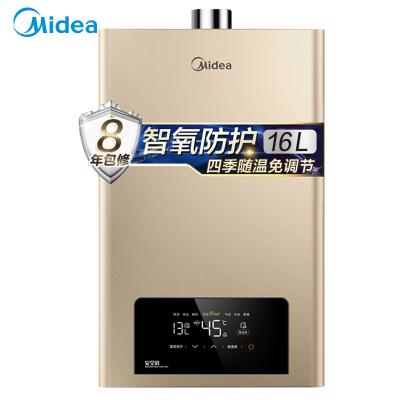 美的(Midea)16升家用燃气热水器JSQ30-TC5(天燃气)APS智氧护 智能变升 四季免调温 水气双调 全面安防