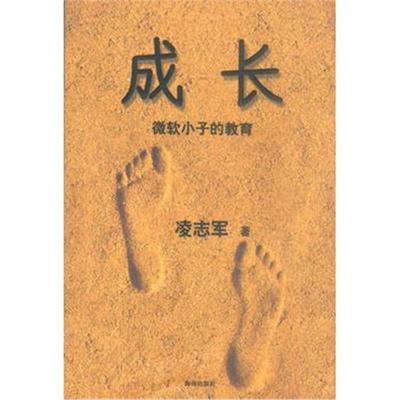 成長——微軟小子的教育凌志軍9787544311458海南出版社
