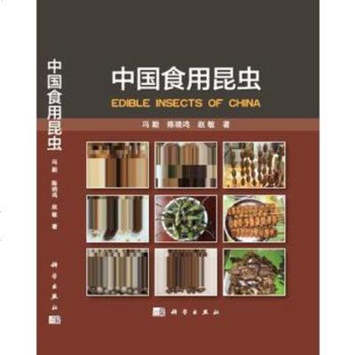 正版现货 中国食用昆虫 冯颖,陈晓鸣,赵敏 9787030470577 科学出版社有限责任公司