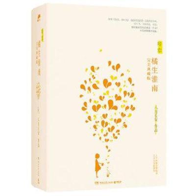 暗恋(橘生淮南)全两册