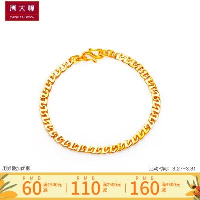 周大福(CHOW TAI FOOK)珠寶首飾簡約大氣足金黃金飾品手鏈(計價工費:268)F10306