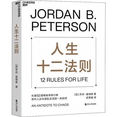 人生十二法則 (加)喬丹·彼得森(Jordan B.Peterson) 著 史秀雄 譯 社科 文軒網