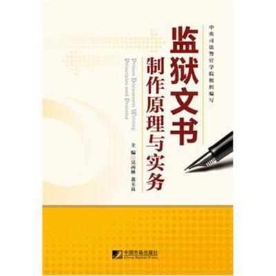 正版書籍 監獄文書制作原理與實務 9787509209196 中國市場出版社