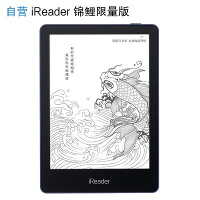 【套裝】全新掌閱 iReader 錦鯉限量版 電子書閱讀器 6英寸電子書 湖泊藍+原裝側翻保護套 深邃藍