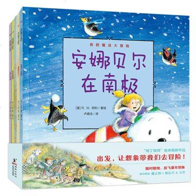 0905奇想国·我的魔法大冒(全4册)