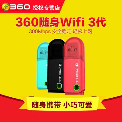 360隨身WiFi3代便攜式路由器無線網卡臺式機移動筆記本無線接收器USB發射信號器分享wifi 炫酷黑