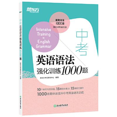 新東方 中考英語語法強化訓練1000題