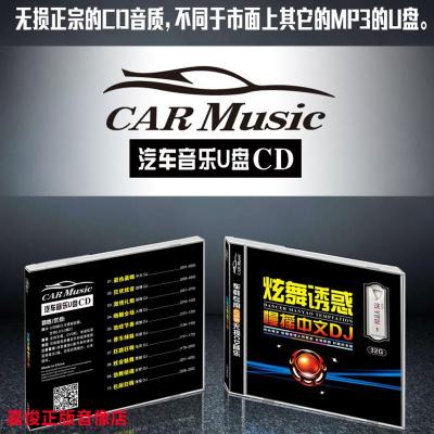 車載dju盤帶歌曲中文重低音酒吧舞曲WAV無損音質usb音樂cd