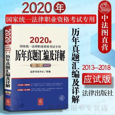 中法图正版 2020年统一法律职业资格  历年真题汇编及详解 2013-2018应试版 新法解析法考真题 2020法