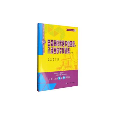 全國高校俄語專業四級、八級考試專項訓練(第4版)