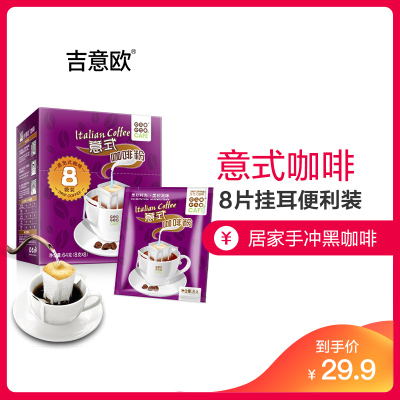 【2件5折】吉意歐意式風味濾泡式掛耳咖啡8g*8/盒