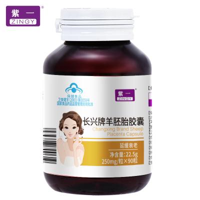 買2發3紫一羊胎素膠囊保養抗衰老羊胚胎早衰月閉經調理子宮女