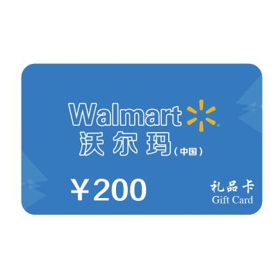 【电子卡密】沃尔玛GIFT卡200元面值 全国通用 超市购物卡 礼品卡(非本店云信客服消息请勿相信)