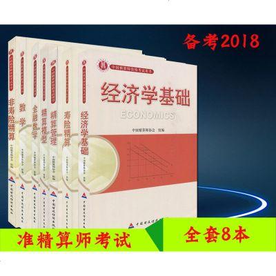 【单册】正版 备考2018年中国精算师资格 准精算师考试用书教材 中国精算师 全套8 金融数学+非