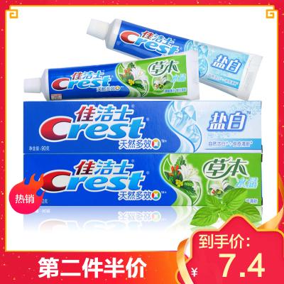 佳洁士(Crest) 草本水晶牙膏90克盐白牙膏90克组合装