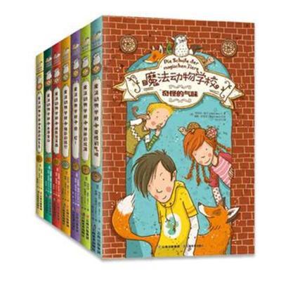 正版書籍 魔法動物學校(全集1-7冊) 9787548932178 云南美術出版社