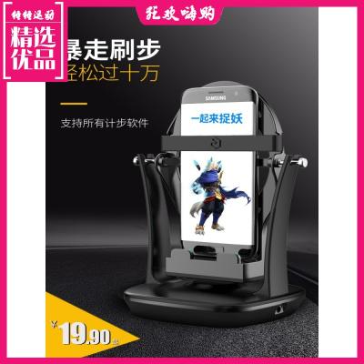 搖步器刷步器一起來捉妖手機計步器運動刷步平安運動自動走步搖步數搖擺器暴走非神器