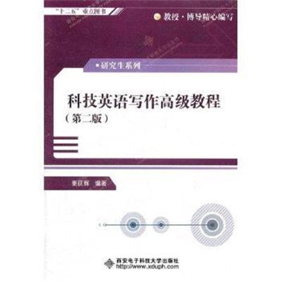 正版書籍 科技英語寫作高級教程(第二版)(研究生 秦荻輝) 9787560626864 西