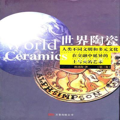 正版世界陶瓷(第1-3卷) 陈进海 万卷出版公司万卷出版公司陈进海