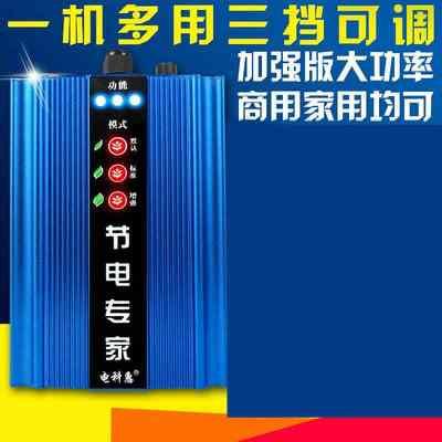 家用節電器家庭省電王高效節能三檔可調大功率商業加強版省電K54W