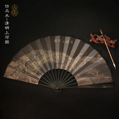男士夏季折叠扇随身古典扇子定制中国风折扇古风定做丝绸便携 仿乌木清明上河图(黑金)