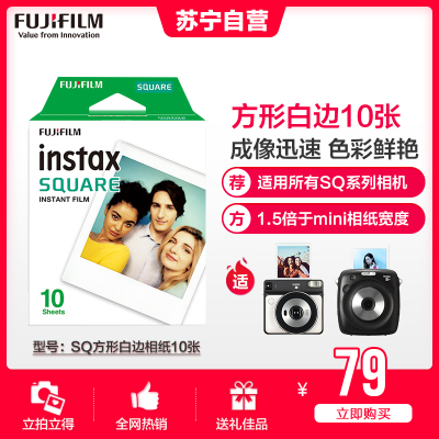 富士(FUJIFILM)INSTAX 拍立得相紙 SQUARE10/6方形白邊 快顯膠片交卷(10張)適用富士方形相機