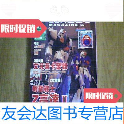 【二手9成新】機動戰士高達——艾蕪萊卡瑟部特集(創刊號) 9781566317667