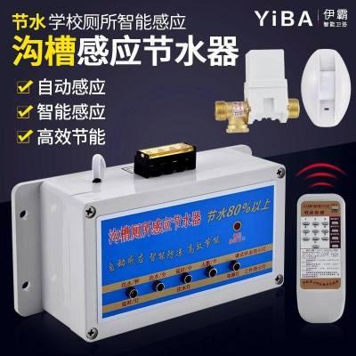 沟槽式厕所感应节水器学校公厕大便槽小便池感应器水箱自动冲水器