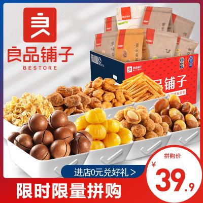 良品鋪子 零食大禮包 堅果炒貨組合906gx1份 堅果 零食 零食禮包 帶殼原味8袋裝(非禮盒包裝)