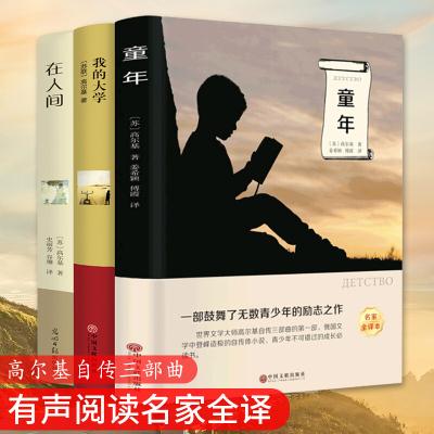 高尔基三部曲正版书籍童年在人间我的大学五六七八年级课外阅读小升初世界十大名著经典儿童文学初中生中
