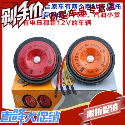財星盆型汽車喇叭鳴笛超響防水12v24v摩托車雙音警示正品個性改裝 正品賽歌通用型12V/1對
