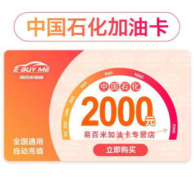 【請填寫正確卡號】中國石化加油卡2000元自動充值 中石化加油卡油站圈存使用 充值卡優惠 打折卡 直充 全國通用