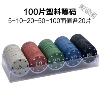 【蘇寧好貨】籌碼套裝燙金數字籌碼麻將撲克游戲代幣塑料籌碼幣籌碼片籌碼卡 100片塑料大面值