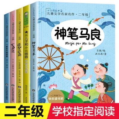 二年級課外書必讀快樂讀書吧一起長大的玩具神筆馬良注音版小學生三年級經典書目(兒子+馬良+陀螺+愿望+七色)5冊【新】