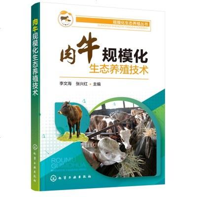 肉牛規模化生態養殖技術 李文海 家禽肉牛飼養管理教程 品種選擇牛場建設常見疾病疫病診斷預防治療 飼料配比營養需求書