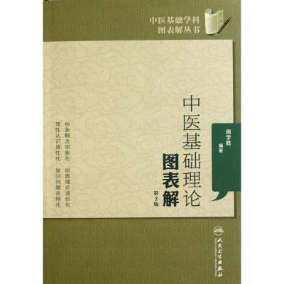 中医基础理论图表解 周学胜 编著 著作 生活 文轩网