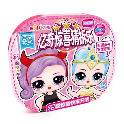 玩名堂 億奇 猜拆樂 豪華禮盒裝 女孩玩具 盲盒驚喜拆拆樂 小公主女孩玩具N-CCB1-2
