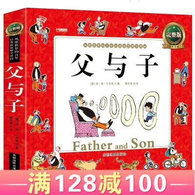 父與子漫畫全集彩圖注音版故事書 少兒圖書幽默搞笑兒童漫畫書 3-6-9歲小學生課外閱讀書籍