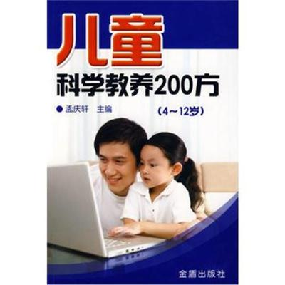 全新正版 兒童科學教養200方(4-12歲)