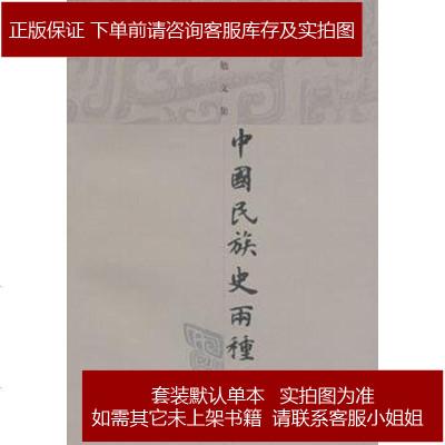 中國民族史兩種 呂思勉 上海古籍出版社 9787532548439