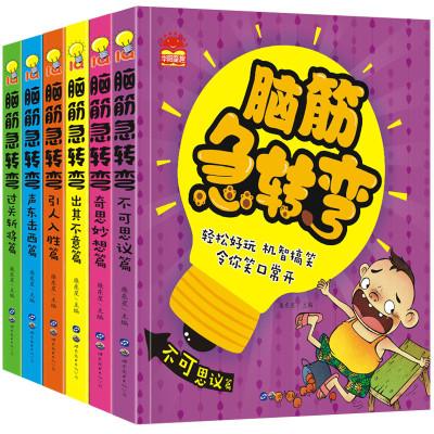 全套6册脑筋急转弯小学注音版6-12岁 儿童智力专注力训练思维游戏书大全集益智书籍HY