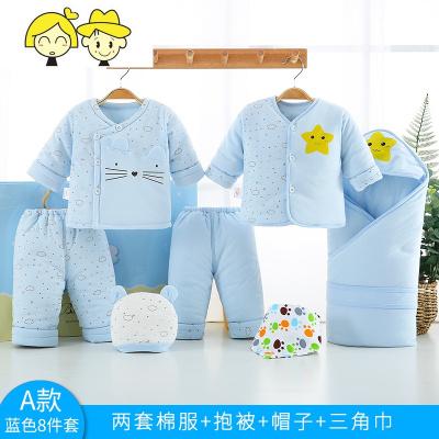 婴儿衣服套装彩棉秋冬礼盒刚出生宝宝满月送礼高档初生儿用品