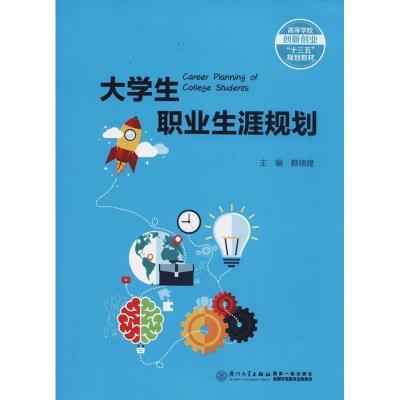 大學生職業生涯規劃9787561569023廈門大學出版社