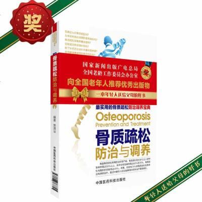 中老年骨質疏松鈣片碳酸鈣 骨質疏松治療骨質疏松防治與調養書籍