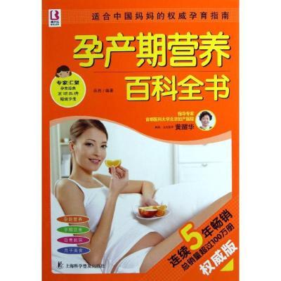 孕產期營養百科全書